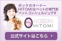 子犬販売ペットコンシェルジュHITOMI公式サイト